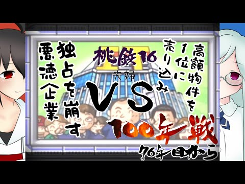 【桃鉄16】夫婦で100年ガチマッチ!(76年目~)【Vtuber】