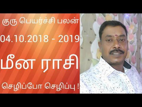 Guru Peyarchi Meena Rasi 2018-2019