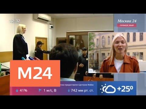 Басманный Cуд решит вопрос об аресте бывшего замминистра культуры Пирумова - Москва 24