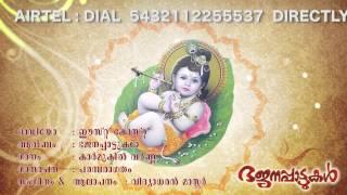 Bhajanappattukal | Karmukil Varna | Vidyadharan Master