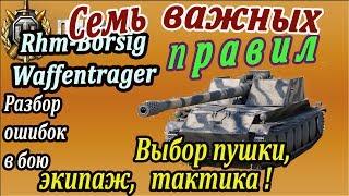 Rhm.-Borsig Waffenträger   Эти семь правил должен знать каждый! Разбор ошибок в бою!