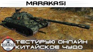 Тестирую в прямом эфире китайское чудо техники (стрим) World of Tanks