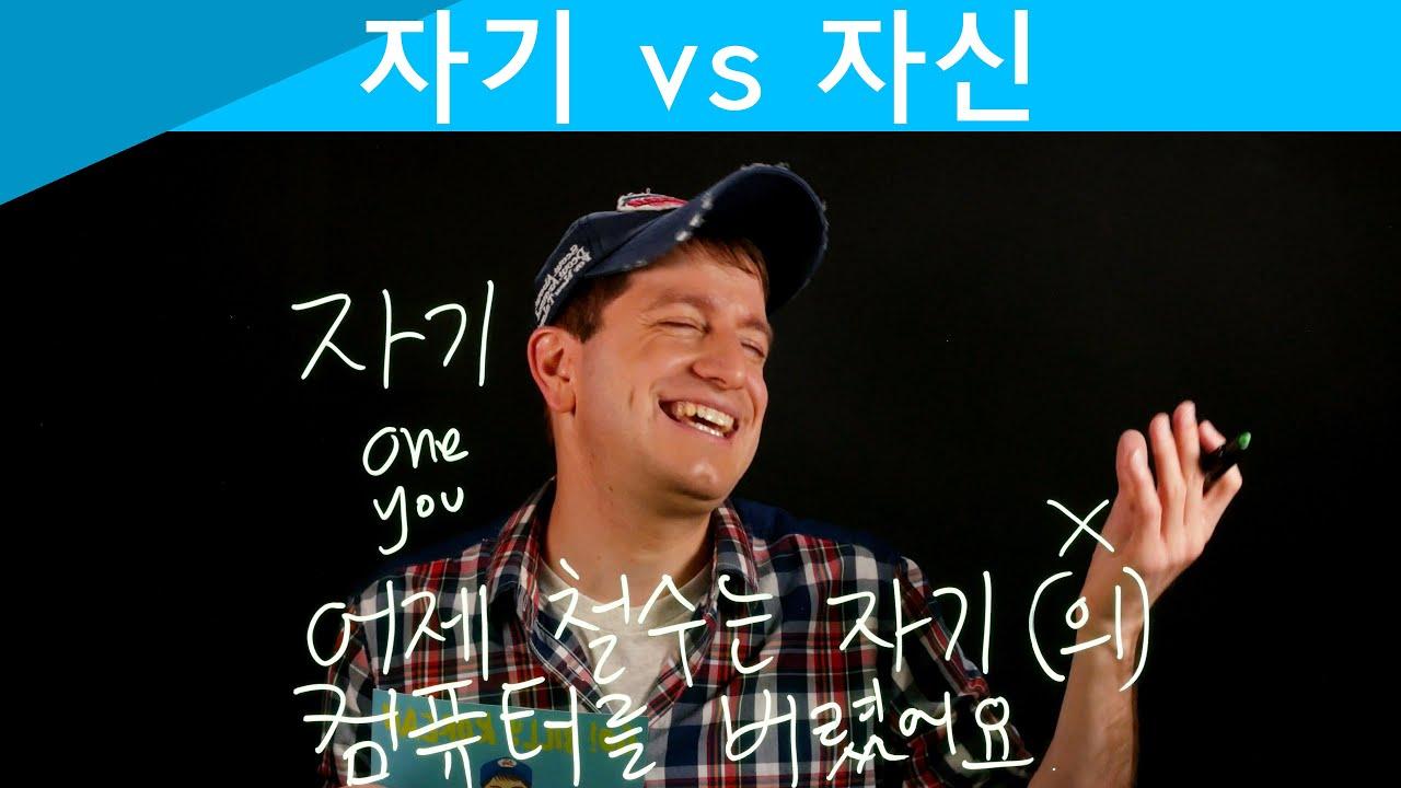 자기, 자신, 자기자신, and 본인 | Korean FAQ