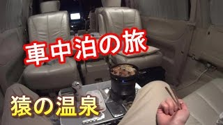 Motor Home Travel . Staying overnight in ELGRAND 説明 地獄谷野猿公...