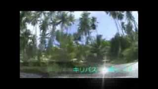 キリバス&パラオ NHK映像20