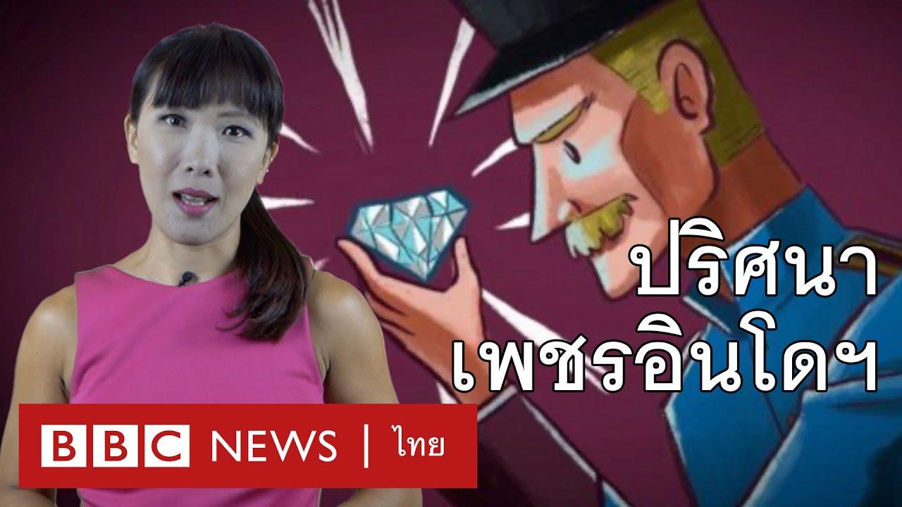 ไขปริศนาเพชรอินโดนีเซีย - BBC News ไทย