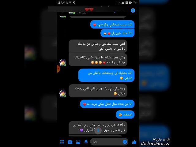 محادثات بين حبيبين غزل Youtube