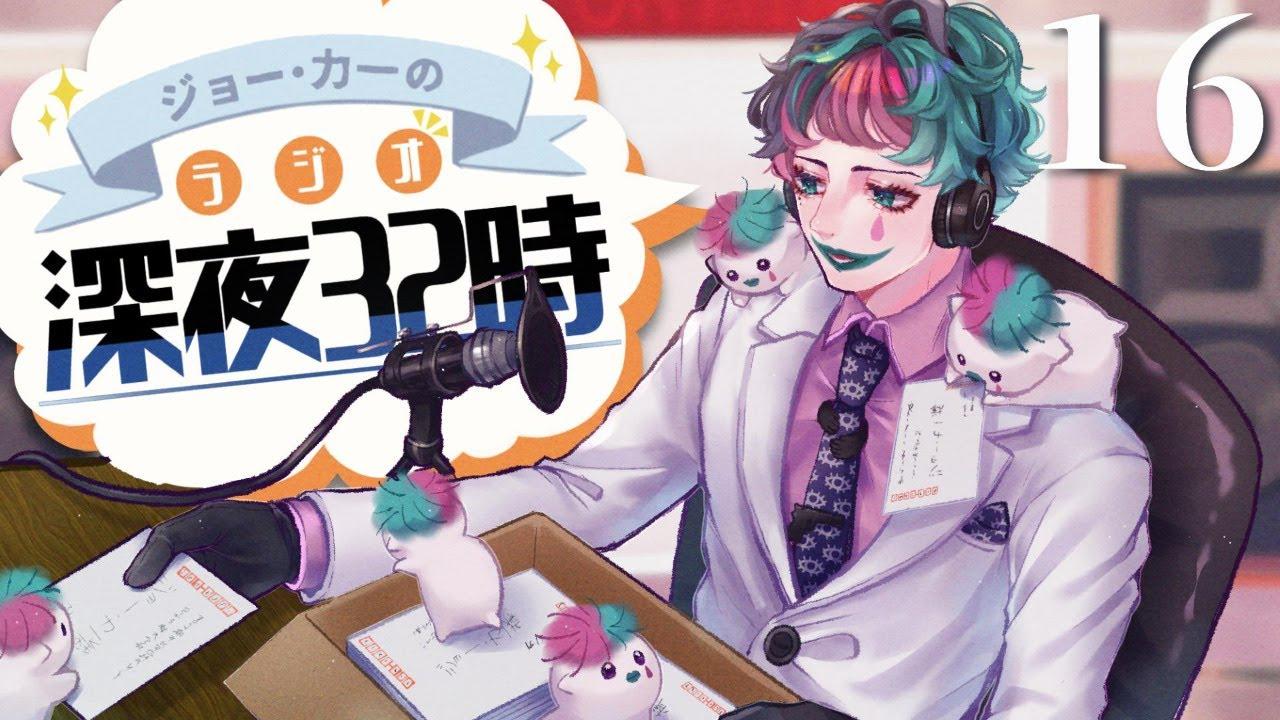 【朝ラジオ】ジョー・力一の深夜34時 #16【にじさんじ】