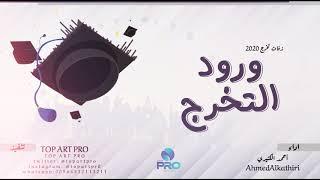 ورود التخرج | أحمد الكثيري | تخرج 2020 | جديد وحصري