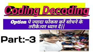 CODING DECODING(Number and Symbol Coding) Part:-3 in Hindi For SSC, Railway, Bank, Police, Army.