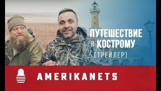 Американец   Путешествие в Кострому   Трейлер