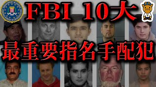 FBI10大最重要指名手配犯について
