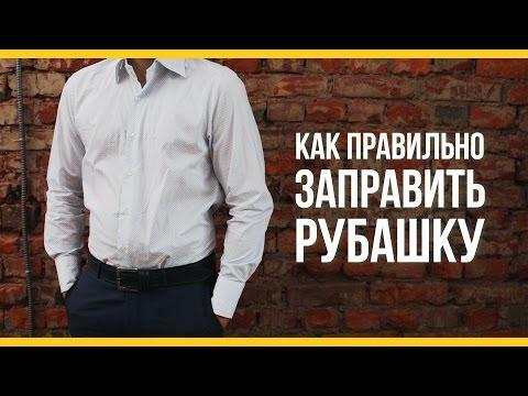 Как правильно заправить рубашку [Якорь | Мужской канал]