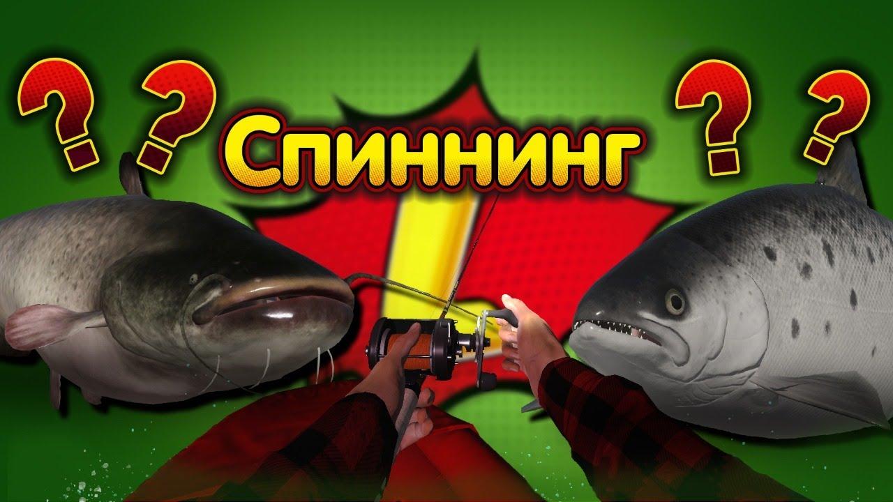 БЕЛОРЫБИЦА◦СОМ◦ЛОСОСЬ◦СПИННИНГ◦level◦Русская рыбалка 4!