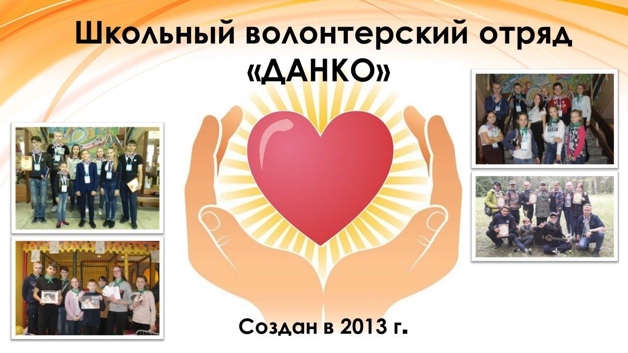 перемешать картинки волонтерский отряд данко связи снижением