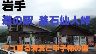 ドライブタイム「道の駅遠野~道の駅釜石」