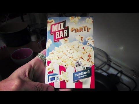 Как сделать попкорн на сковороде в пакете
