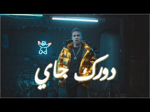 Wegz - Dorak Gai |ويجز دورك جاي (Official Music Video) - Wegz ويجز