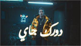 Wegz - Dorak Gai | ويجز دورك جاي مع مولوتوف (Official Music Video) X molotof