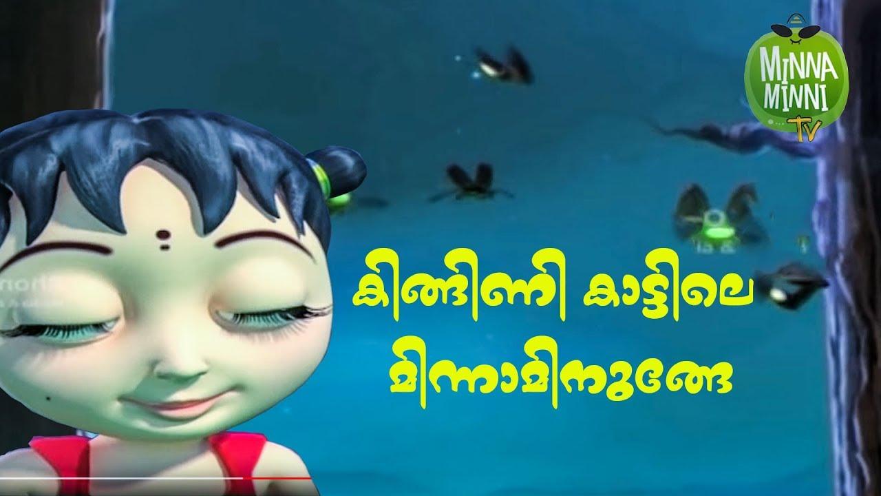 Download Kingini Kattile Minnaminunge   Vineeth Sreenivasan Song   Kids Songs
