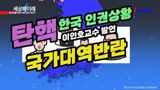 박근혜 대통령 탄핵의 첫단추_ 한국의 인권상황