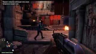 Far Cry 4 Ключи от Кирата PS4