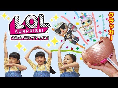 大量開封で大騒ぎ☆クラッカーで飛び出す!ちょー楽しい♡日本版L.O.Lサプライズシリーズ3himawari-CH
