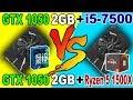 GTX 1050  (2GB) +  Intel Core i5-7500  VS GTX 1050 (2GB)+  AMD Ryzen 5 1500X |Comparison|