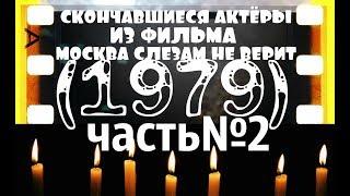 """ОНИ БЫЛИ НАШИМИ КУМИРАМИ  МОСКВА СЛЕЗАМ НЕ ВЕРИТ """"1979"""" часть№2"""