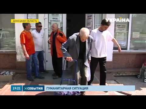 Гуманитарная ситуация на Донбассе ухудшается