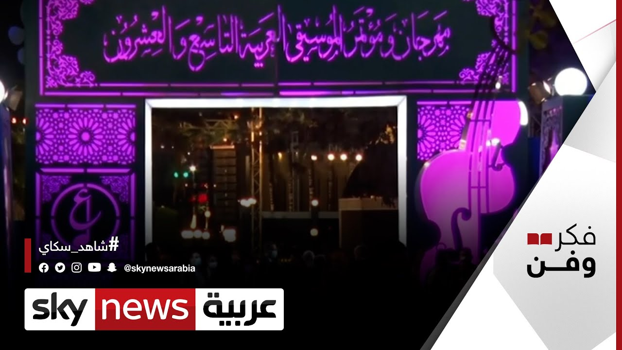 نقابة الموسيقيين بمصر تقف بـ -المرصاد- للخارجين عن القانون | #فكر_وفن  - 17:56-2021 / 9 / 26