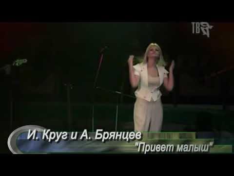 Смотреть клип Ирина Круг И Алексей Брянцев - Привет Малыш