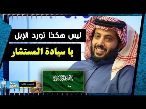 إلى المستشار تركي آل الشيخ مع التحية