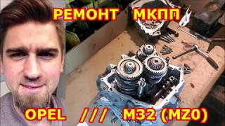 РЕМОНТ МКПП / M32 (MZ0) / OPEL INSIGNIA