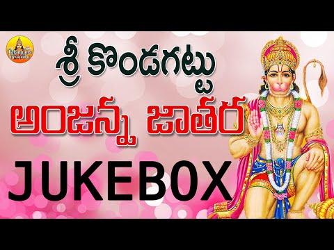 Anjaneya Swamy Songs Telugu | Kondagattu Anjanna Songs Telugu | AnjaneyaSwamy Devotional Songs