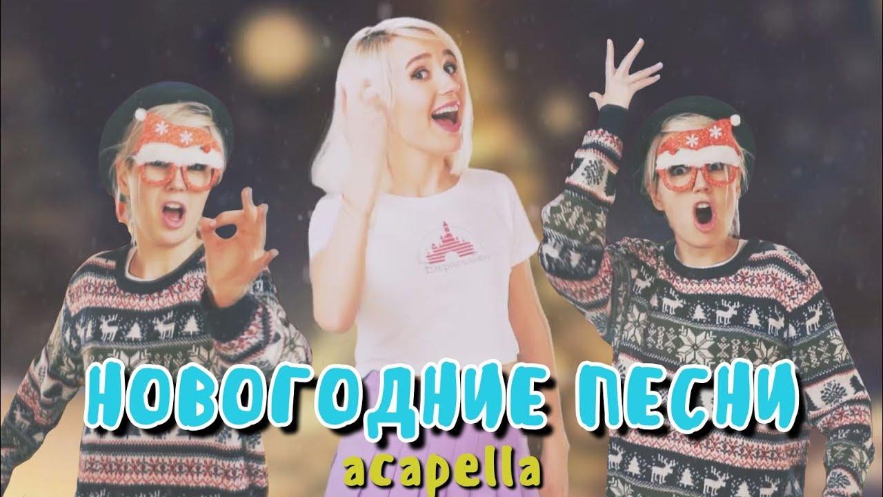 #КокаПелла - Новогодние песни акапелльно (New Year's hits - acapella by Клава Кока)