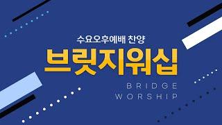 [오륜교회 수요예배 찬양] 브릿지워십 2021-03-3…