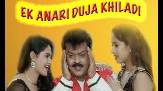 Ek Anari Duja Khiladi | Hindi Dubbed Movies | VijayKanta | Khushbu | Mandira |
