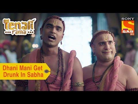 Your Favorite Character | Dhani Mani Get Drunk In Sabha | Tenali Rama