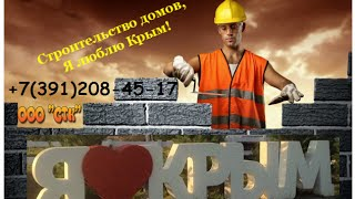 Строительство домов, Я люблю Крым!(http://stkproekt.ru/s/ Строительство домов, Я люблю Крым! Купить готовый дом из теплоблока в Красноярске! http://www.youtube.com..., 2016-01-24T11:55:35.000Z)