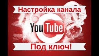 Менеджер Youtube канала! КАНАЛ ДЛЯ БИЗНЕСА.