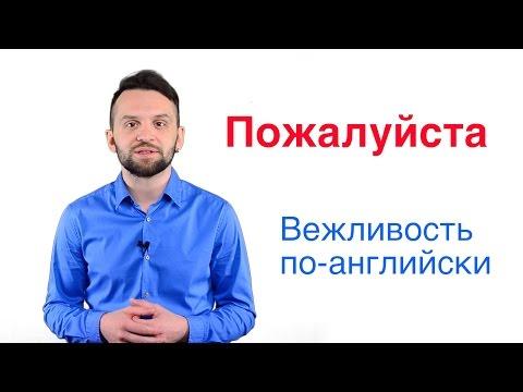 Пожалуйста на английском