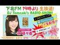 下北FM!2018年7月26日(ShimokitaFM)  DJ Tomoaki'sRADIO SHOW! アシスタントMC…
