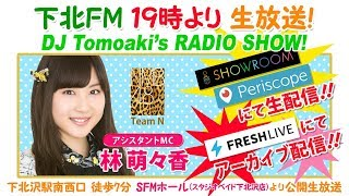 DJ Tomoaki'sRADIO SHOW! 2018年7月26日放送 メインMC:大蔵ともあき ...