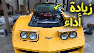 زيادة أداء الكورفيت! Corvette 1980