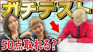 【検証】カズレーザーの授業受けたらホントに50点取れるの?(前編)丸山桂里奈・朝日奈央が挑戦!