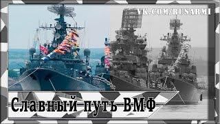 Боевые корабли ВМФ России - наследие флота СССР
