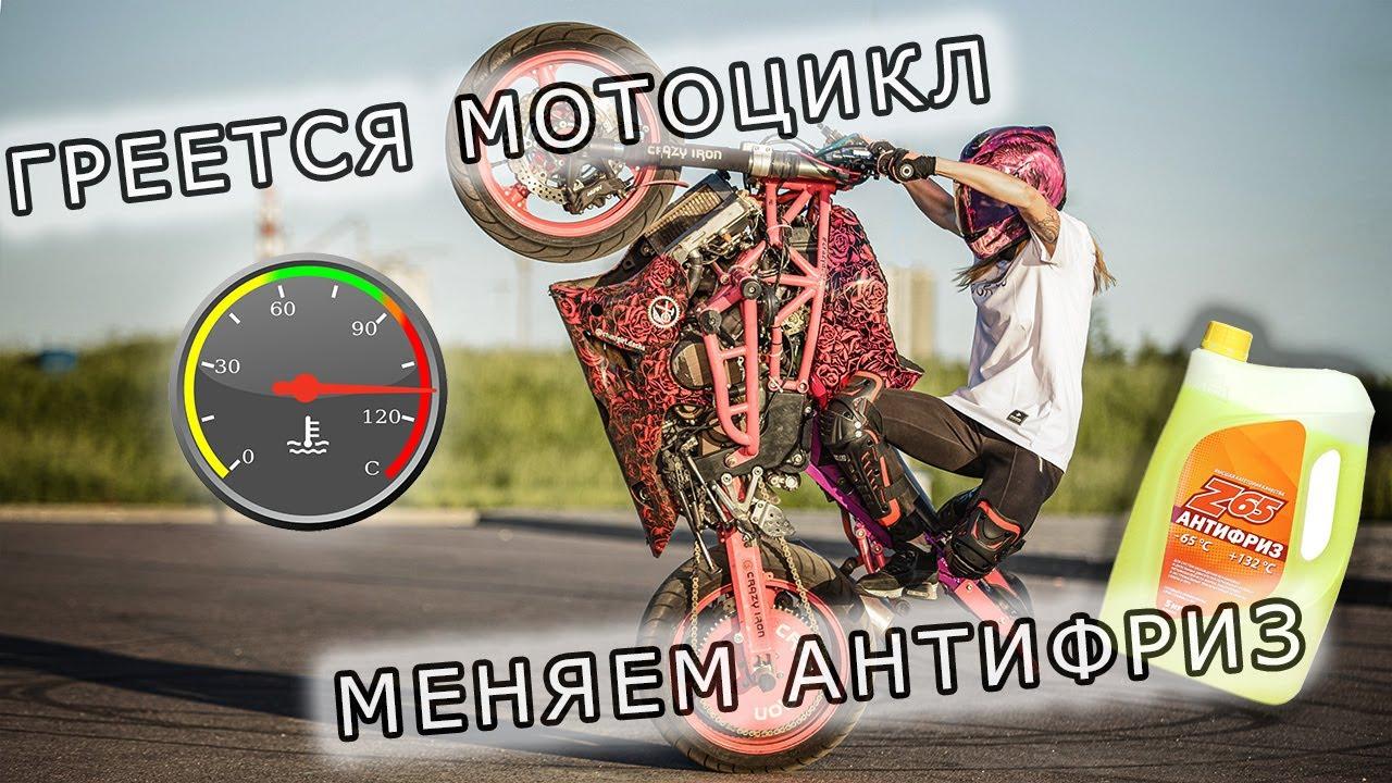Мотоцикл снова сломался. Сильно греется. Меняем антифриз, удаляем термостат.