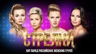 Группа Стрелки. Звезды 90-х. Хит парад Российских женских групп