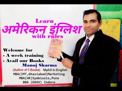 अमेरिकन इंग्लिश बोलना सीखें Speak English with an American Accent